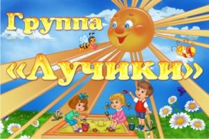 http://dou4sun.ru/files/Image/Gruppa_Luchiki.jpg