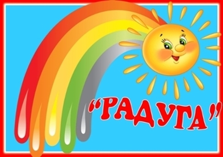 http://dou4sun.ru/files/Image/Gruppa_Raduga.jpg